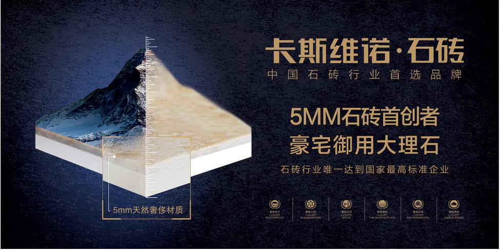 大理石魔方砖 CM53-66