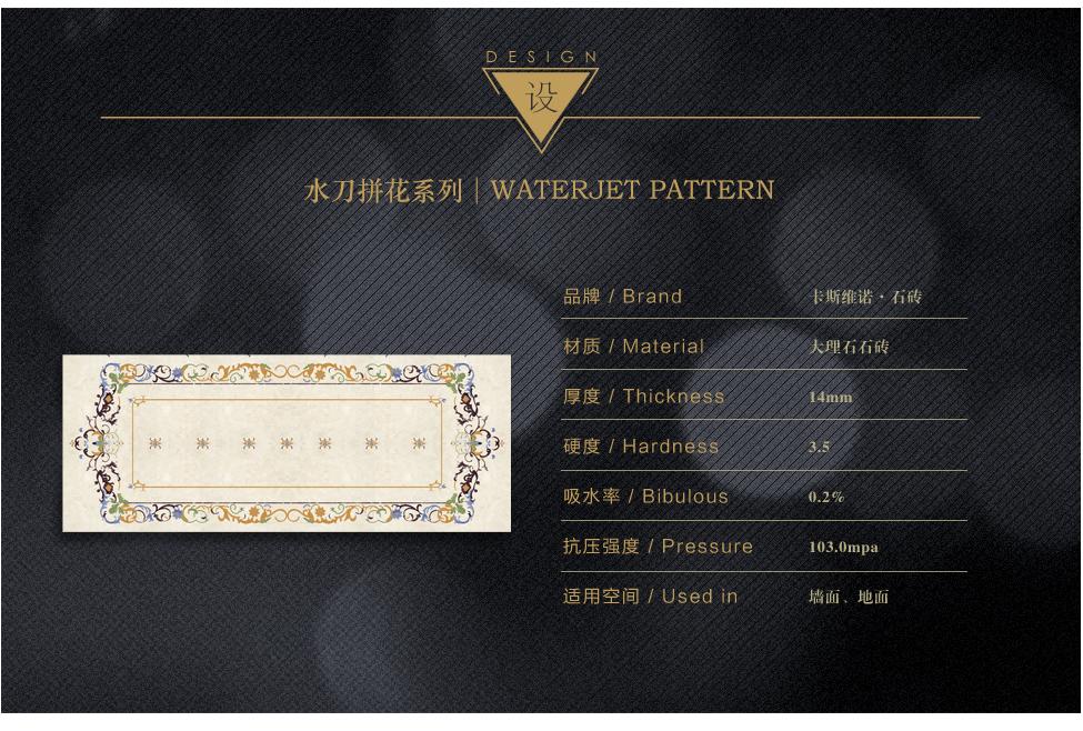 水刀拼花 CP21-定制