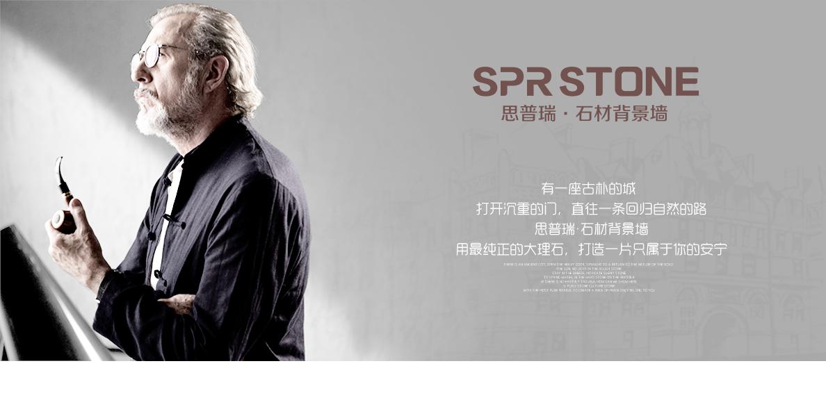 思普瑞 背景墙 SPR-015